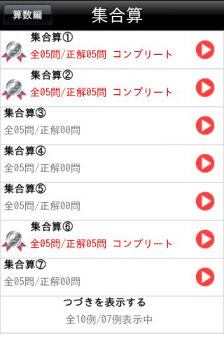 無料教育Appのシカクいアタマをマルくする。算数編|記事Game