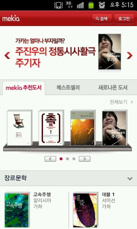 Mekia eBook- screenshot