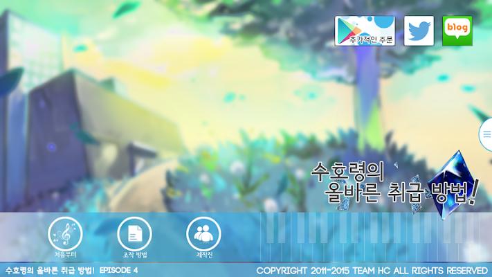 수호령의 올바른 취급 방법! EP4 - screenshot