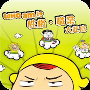 Who am I? 性格.職業大起底 商業 App LOGO-APP試玩