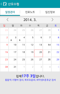 마더스다이어리 임산부앱/산모일기/태교음악/태교일기/어플 - náhled