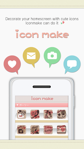 create cute icon★Iconmake