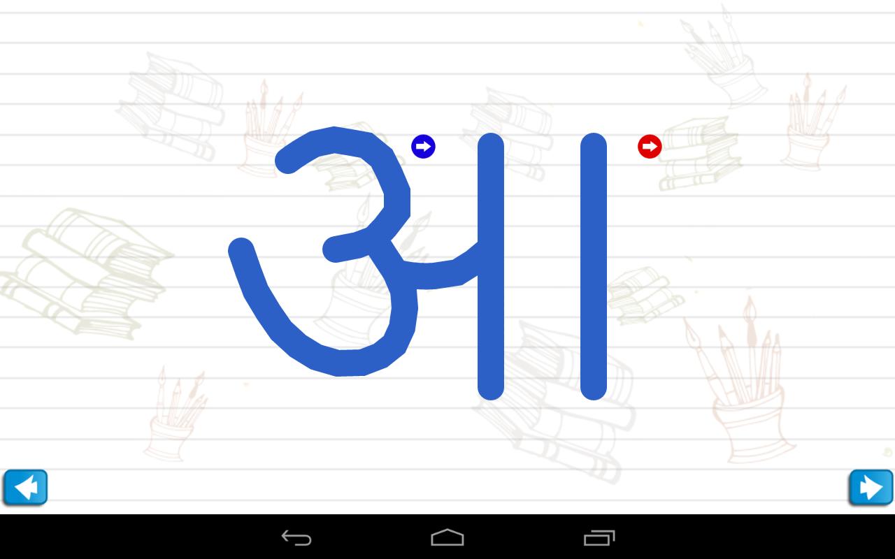 Hindi writing app