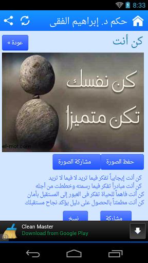 حكم د. إبراهيم الفقى