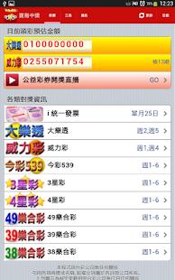 今彩539 各期獎號與開獎結果 - 台灣彩券 taiwanlottery
