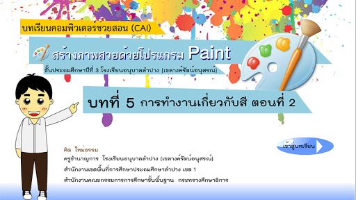 u0e2au0e23u0e49u0e32u0e07u0e20u0e32u0e1eu0e2au0e27u0e22u0e14u0e49u0e27u0e22u0e42u0e1bu0e23u0e41u0e01u0e23u0e21 Paint 5 1.0.1 screenshots 1
