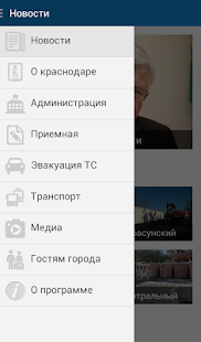 Краснодар- screenshot thumbnail