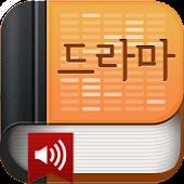 드라마성경(개역개정)