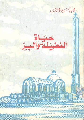 Coptic + حياة الفضيلة والبر