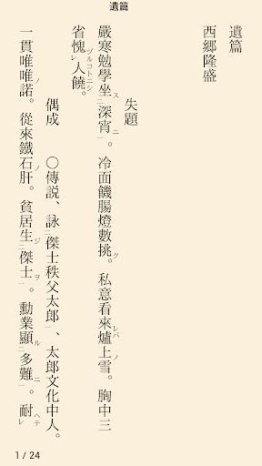 無料书籍Appの読書尚友 Free (青空文庫ビューア)|記事Game