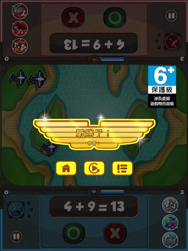 賽車遊戲必備免費app推薦|數學爭霸戰線上免付費app下載|3C達人阿輝的APP