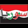 سوريا الجميلة - نقاش APK