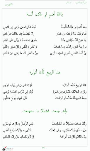 شعر البحتري Al Buhtory
