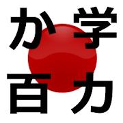 App Obenkyo APK for Windows Phone