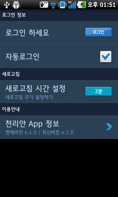 SMART 천리안 - screenshot