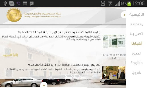 ArabatCo - screenshot thumbnail