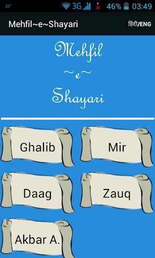 Mehfil-e-Shayari