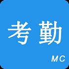 考勤助手(记加班 打卡 工资统计) icon