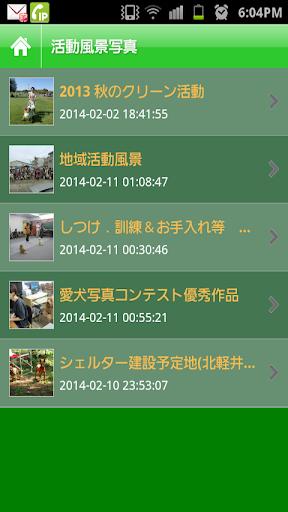 玩免費生活APP 下載人と動物の環境協会 app不用錢 硬是要APP