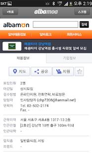 알바모아 - 고수익알바모음(구인구직) - screenshot thumbnail