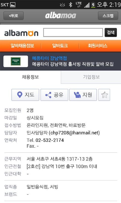 알바모아 - 고수익알바모음(구인구직) - screenshot