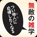 無敵の雑学 (角川学芸出版) logo