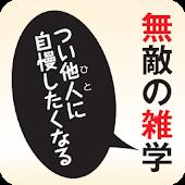 無敵の雑学 (KADOKAWA)