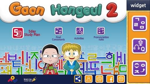 Gaon Hangeul 2