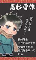 Screenshot of 幕末乱れ咲【無料歴史恋愛シミュレーション】