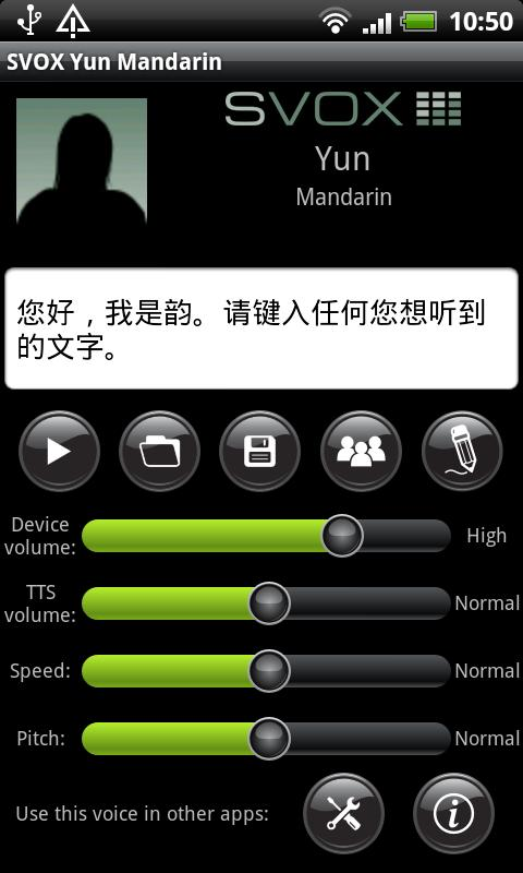 SVOX Mandarin/普通话 Yun Trial - screenshot