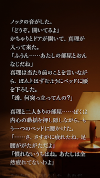 かまいたちの夜 smart sound novel apk screenshot