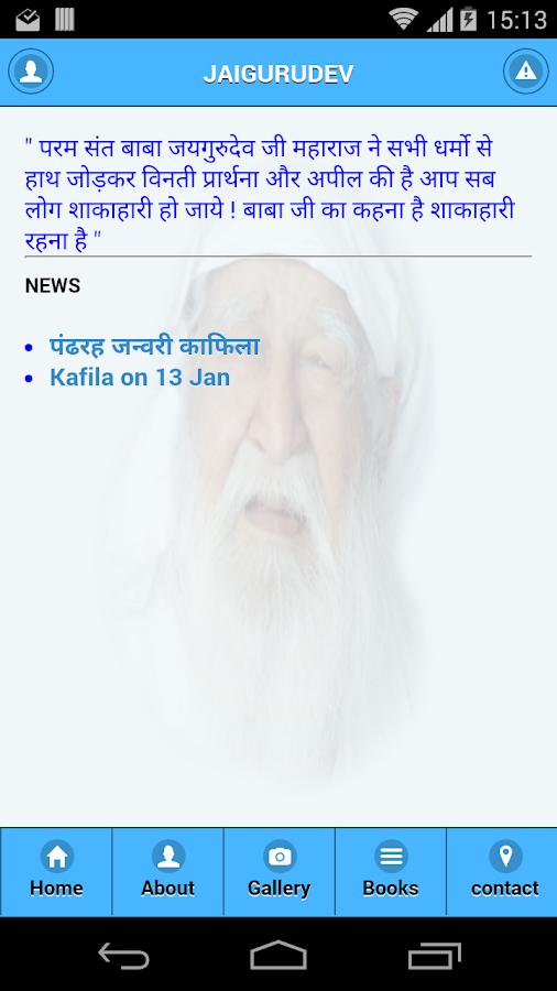 jai guru ji vachans From now onwards revered saint ji will be addressed as saint dr gurmeet ram rahim singh ji insan mr jai guru ji awarded with login to saint dr msg insan.