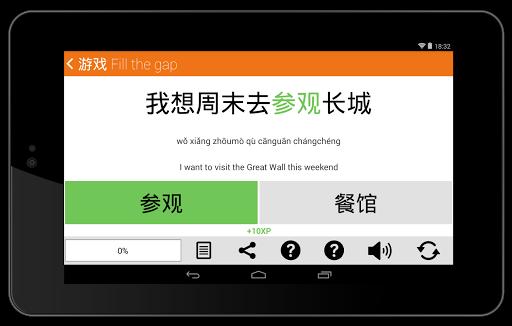 玩教育App|Chinese HSK Level 4 lite免費|APP試玩
