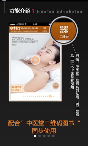 中医堂:推拿 刮痧 拔罐 艾灸 针刺 治百病