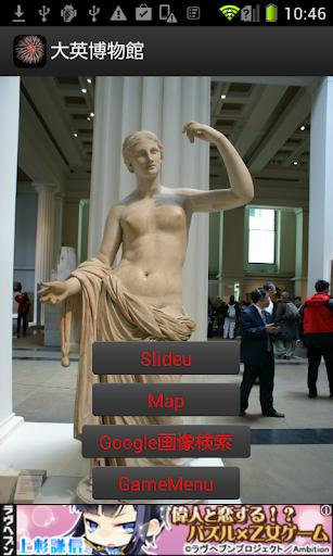 大英博物館 GB004