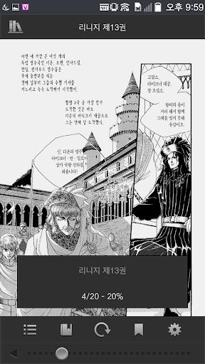 玩漫畫App 신일숙 환상전집免費 APP試玩