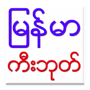 App Myanmar Keyboard APK for Windows Phone
