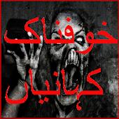 Khofnaak Kahaniyan in urdu