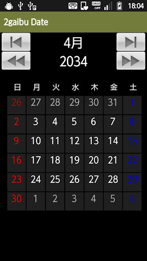 2gaibu Date 1.0.0 Windows u7528 5