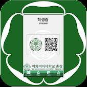 이화여자대학교 모바일 신분증