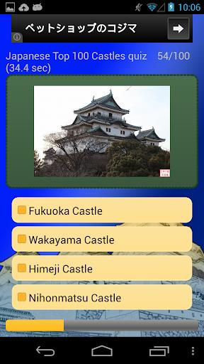 Japanese Top 100 Castles quiz