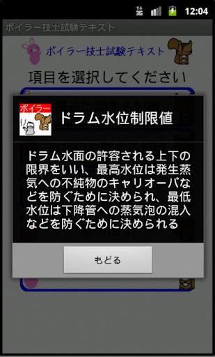 u30dcu30a4u30e9u30fcu6280u58ebu8a66u9a13u30c6u30adu30b9u30c8u3000u4f53u9a13u7248u3000u308au3059u3055u3093u30b7u30eau30fcu30ba 1.04 Windows u7528 4