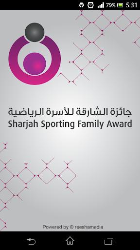 جائزة الشارقة للأسرة الرياضية