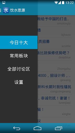 【免費生活App】饮水思源-APP點子