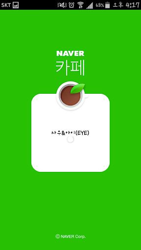 사우앤아이-시각장애인 사우 시각장애 카페 안마 안마사