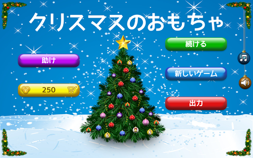クリスマスの飾り - クリスマスクリスマスのゲーム 2015