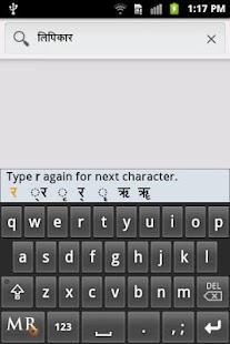 Lipikaar Marathi Keyboard - screenshot thumbnail