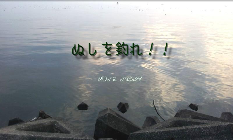 Nushi Fishing (ja)- screenshot