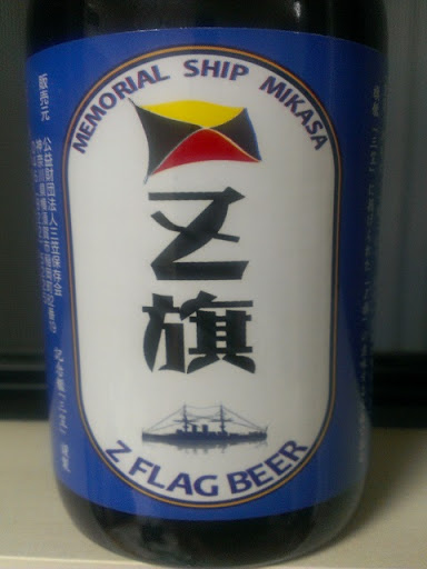 Z旗ビール