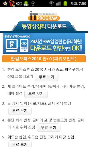 【免費教育App】한컴오피스2010 한/쇼(파워포인트)-APP點子